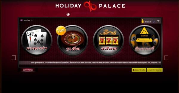 ทดลองเล่น holiday palace