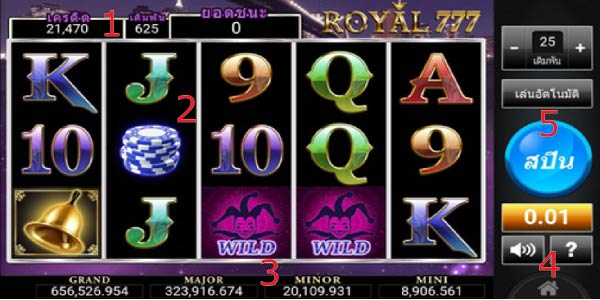 การเล่น royal777