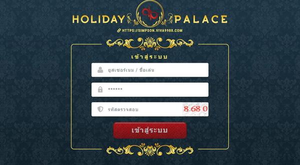 การเล่นบาคาร่า holiday ผ่านเว็บไซต์